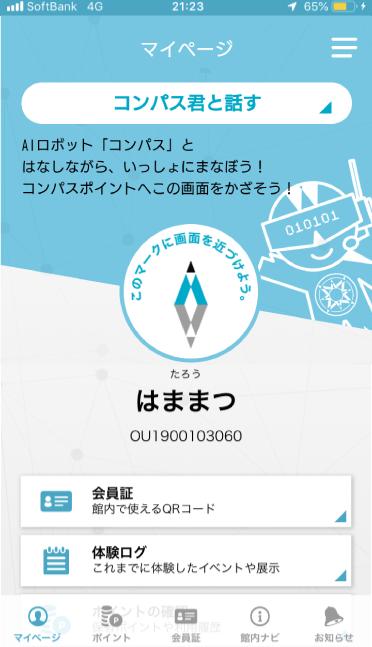 アプリ説明02