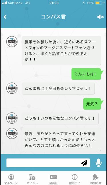 アプリ説明03