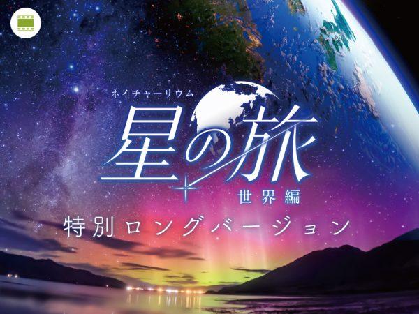 星の旅 世界編 特別ロングバージョン