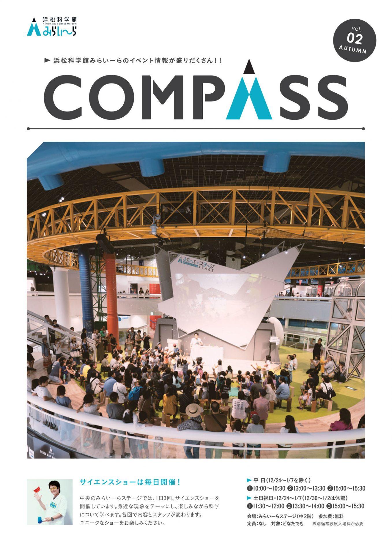 COMPASS 2号