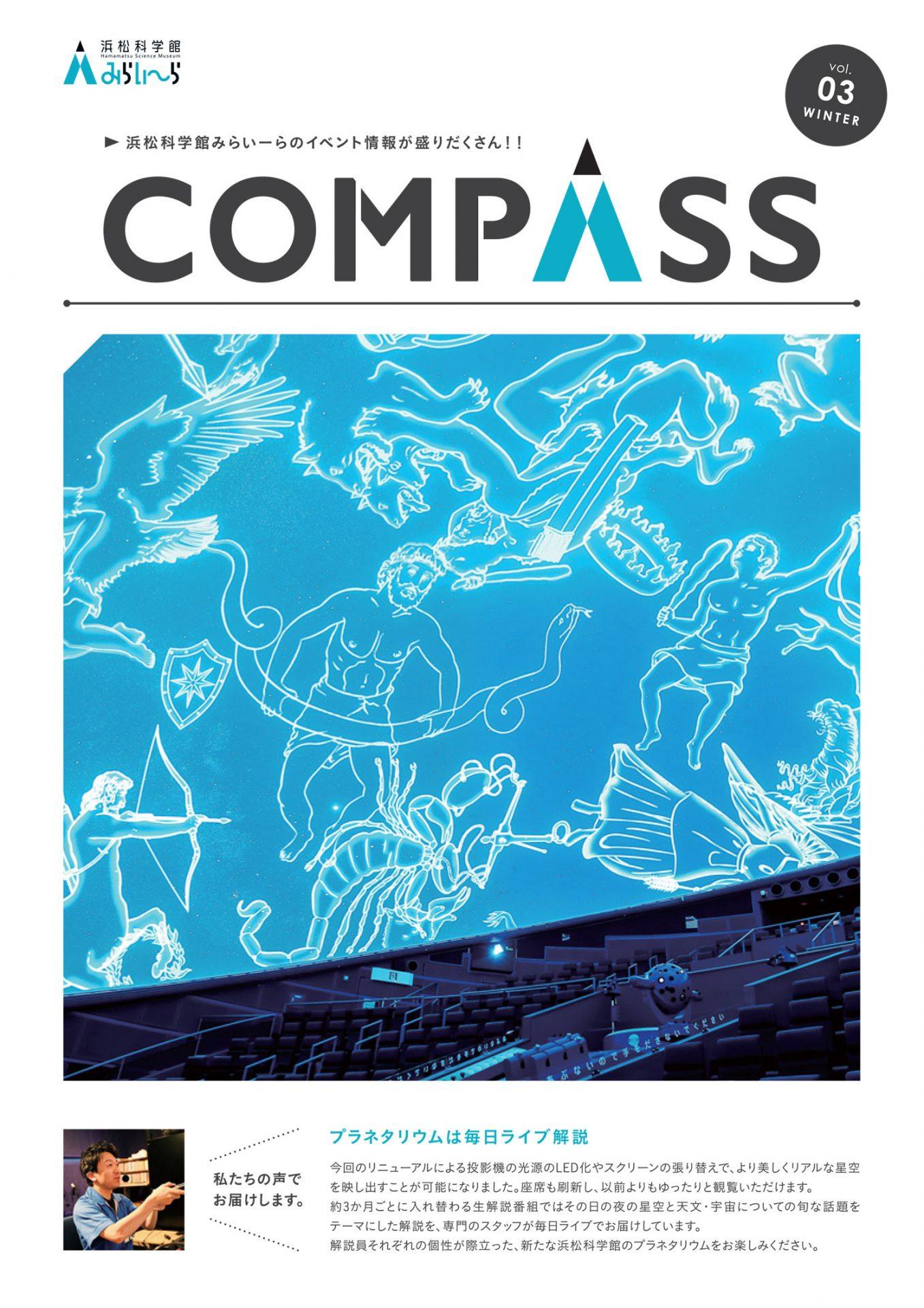 COMPASS 3号