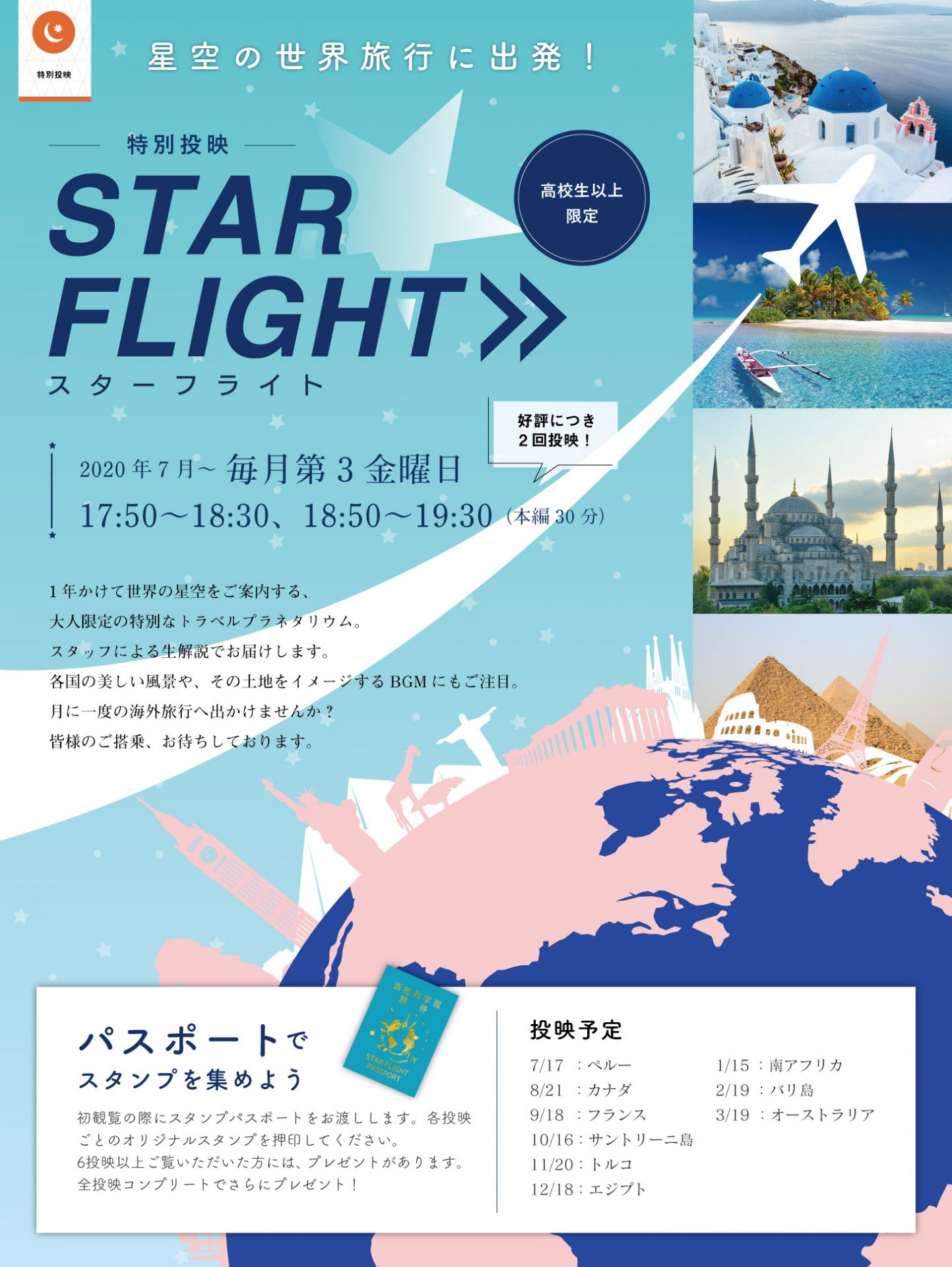 STAR FLIGHT
